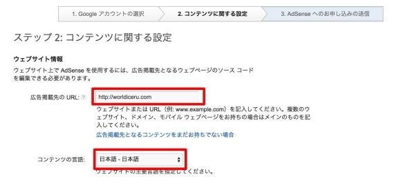 Googleアドセンス 自分のサイトのURLと使用する言語を指定