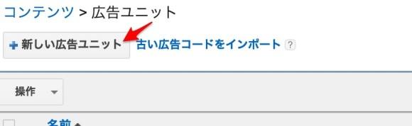 「+新しい広告ユニット」から新しいユニットを作成 Googleアドセンス