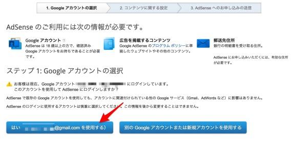 Googleアドセンス 使用するGoogleアカウントを指定