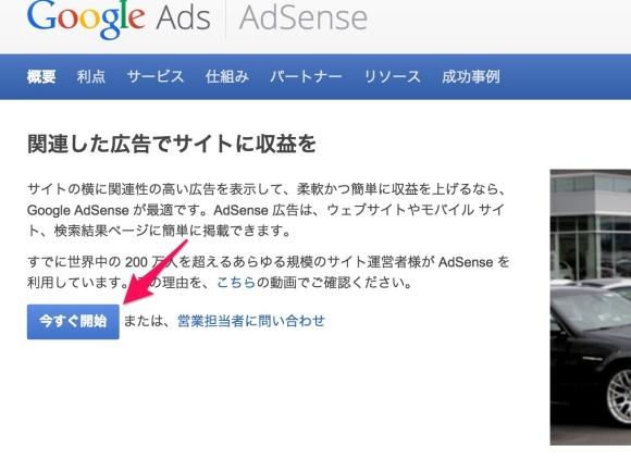Googleアドセンス画面から「今すぐ開始」