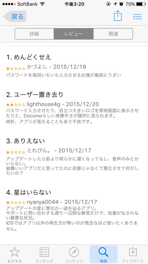 dアニメストア アプリ評価2