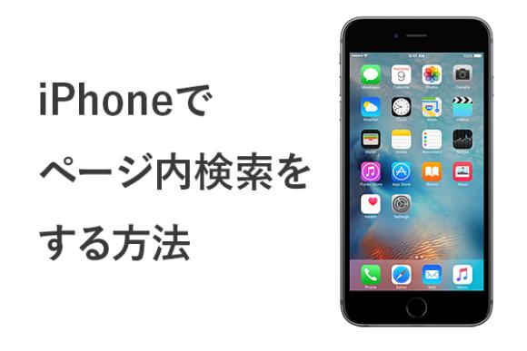 iPhoneでページ内検索