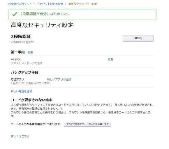 amazon 二段階認証 設定完了