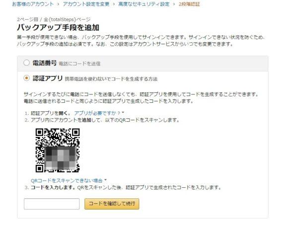 アマゾン 二段階認証 アプリ 設定