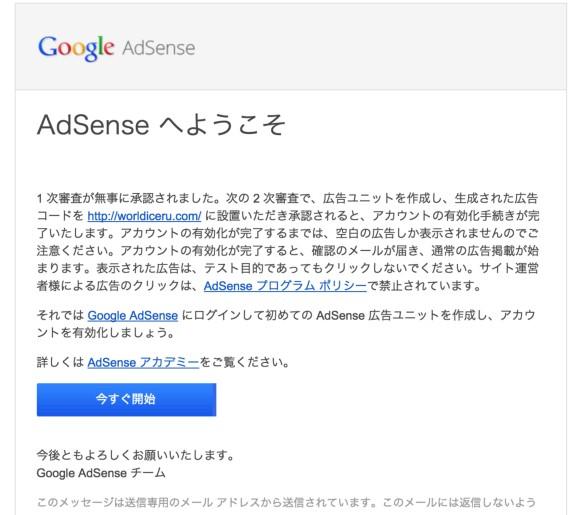 Googleアドセンス一次審査合格通知メール