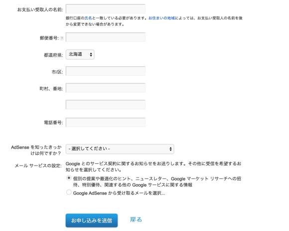 Googleアドセンス 連絡先情報