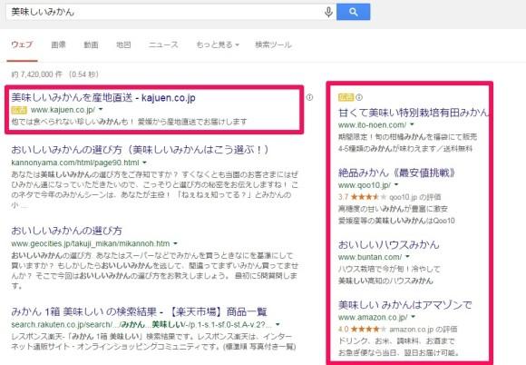 検索結果 広告枠