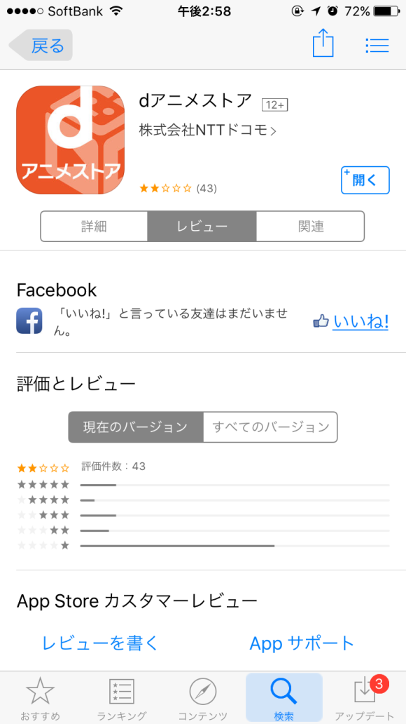 dアニメストア アプリ評価