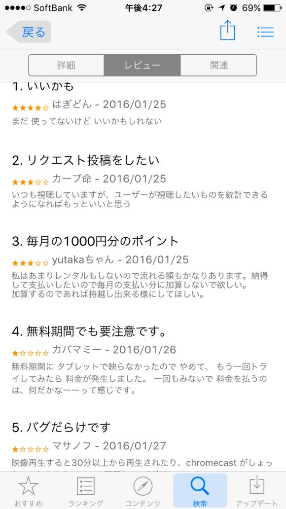 U-NEXT アプリ評価2