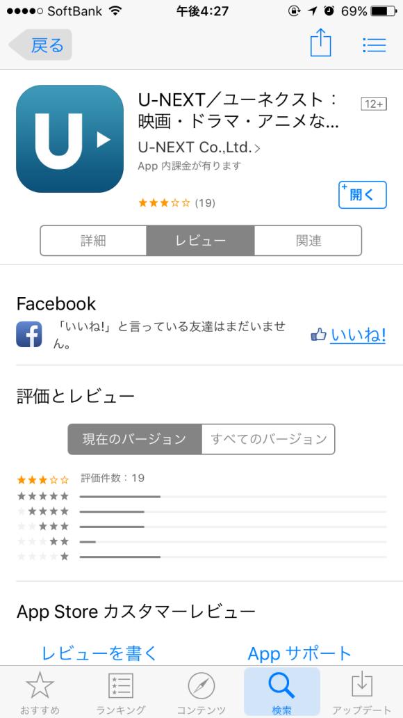 U-NEXT アプリ評価