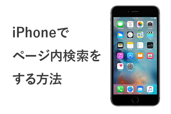 iPhoneでページ内検索