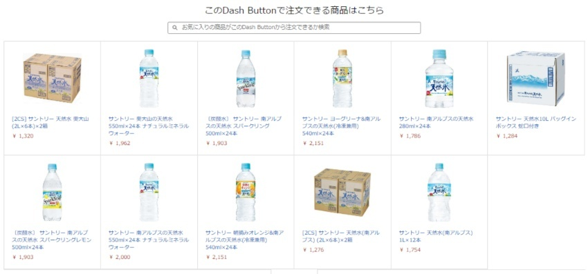 Amazon Dash Button 箱買い