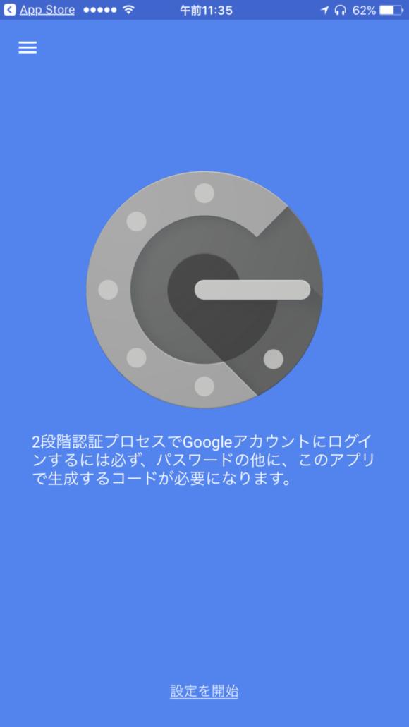 アマゾン google 認証アプリ