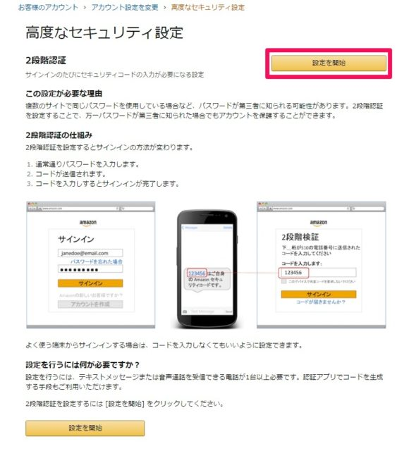 二段階認証の「設定を開始」をクリック アマゾン