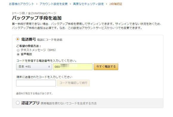 電話番号を入力して「コードを受信」をクリック アマゾン 二段階認証