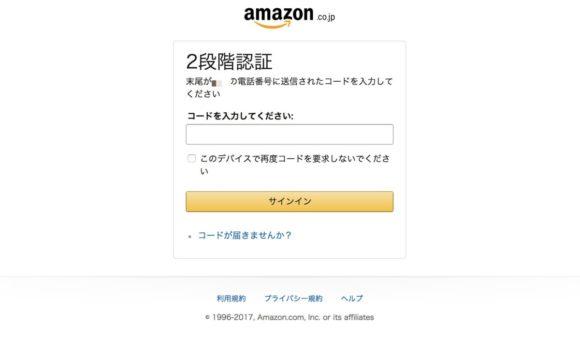 アマゾン 二段階認証 ログイン画面