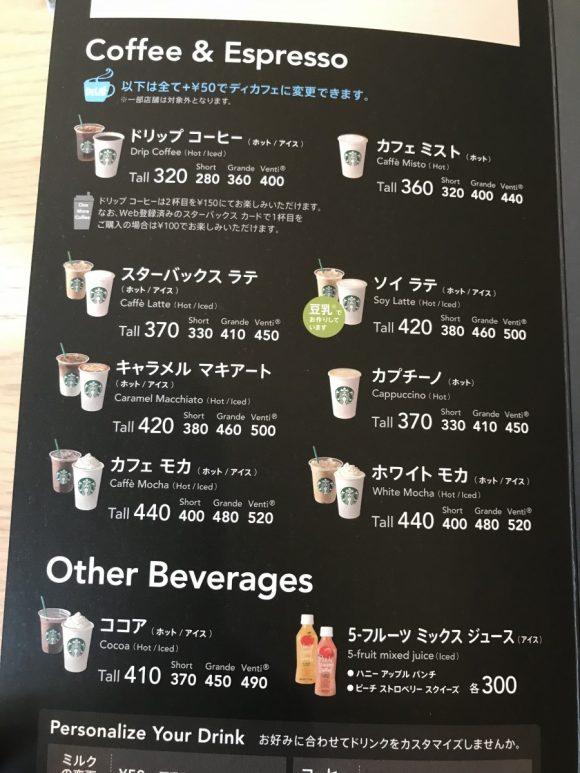 コーヒー&エスプレッソ Coffe & Espresso メニュー