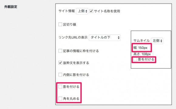 ブログテーマJIN Pz-LinkCardの設定