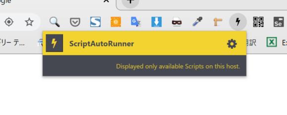 ScriptAutoRunnerの操作方法