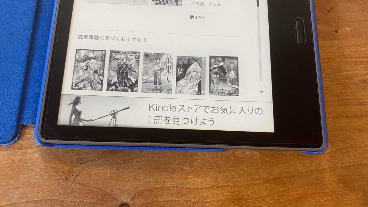 kindle広告ホーム画面